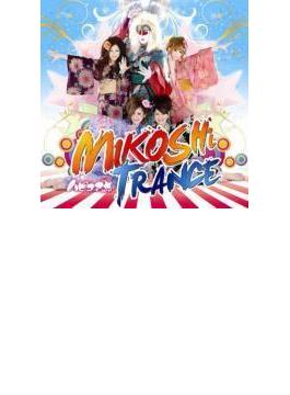 ハピコア★スピード ミコシ トランス