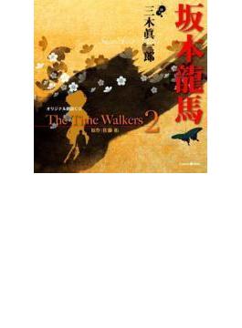 オリジナル朗読CD The Time Walkers.2 坂本龍馬