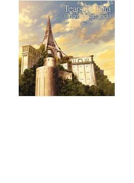 TVアニメ 『ティアーズトゥティアラ』 オリジナルサウンドトラック Vol.1