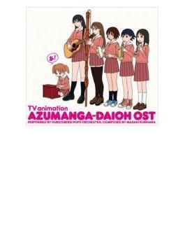 TVアニメ『あずまんが大王』 オリジナルサウンドトラック おまとめ盤