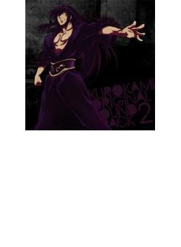 TVアニメ『黒神 The Animation』 オリジナルサウンドトラック Vol.2