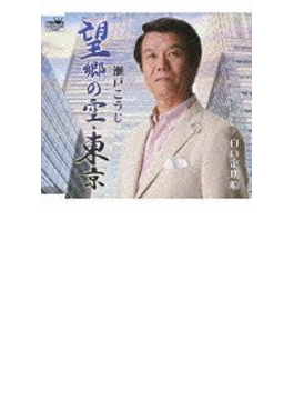 望郷の空・東京/白い定期船