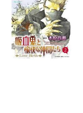 ドラマCD『吸血鬼と愉快な仲間たち』 ドラマCD Vol.2