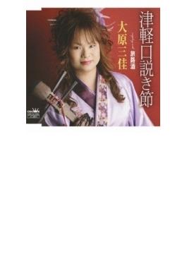 津軽口説き節/旅路酒