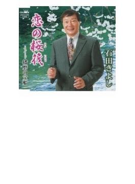 恋の桜筏/播磨の宝船