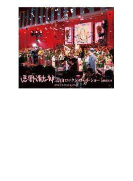 青山ロックン・ロール・ショー 2009.5.9 オリジナルサウンドトラック