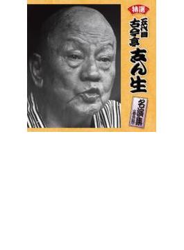 決定盤!!::特選 古今亭志ん生 名演集(番外編) ベスト