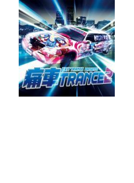 EXIT TRANCE PRESENTS 痛車トランス2