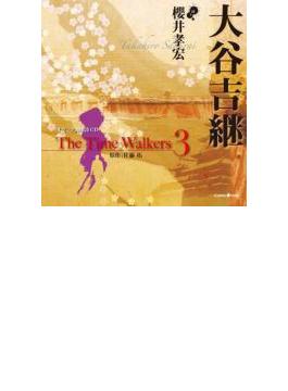オリジナル朗読 CD シリーズ The Time Walkers 3 大谷吉継
