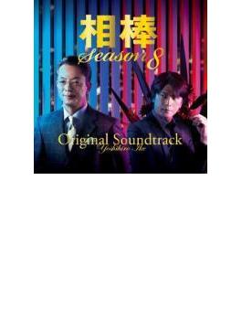 相棒 Season8 オリジナル・サウンドトラック