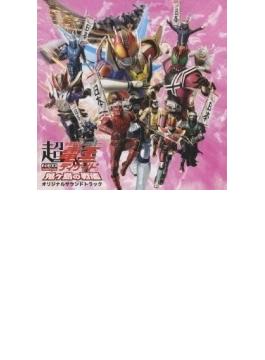 劇場版 超 仮面ライダー電王&ディケイド NEOジェネレーションズ 鬼ヶ島の戦艦 オリジナルサウンドトラック