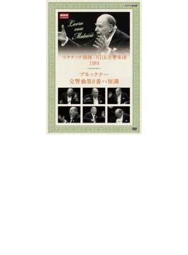 交響曲第8番 マタチッチ&NHK交響楽団(1984)