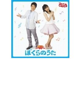 NHK おかあさんといっしょ 最新ベスト ぼくらのうた