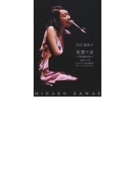川江美奈子 夜想フ会~letters~ 2008.11.20 at キリスト品川教会グローリア・チャペル