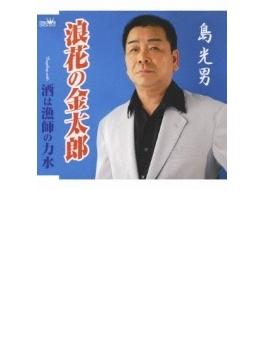 浪花の金太郎/酒は漁師の力水