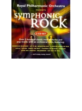 『シンフォニック・ロック』(3CD)