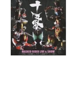MASKED RIDER LIVE & SHOW 「十年祭」@東京国際フォーラムホールA 仮面ライダーミュージカル