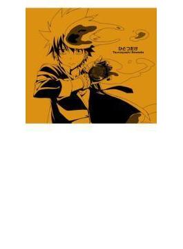 「家庭教師ヒットマン REBORN!」キャラクターシングルシリーズ第3弾(1)『ひとつだけ』/沢田綱吉  『俺からのメッセージ』/リボーン