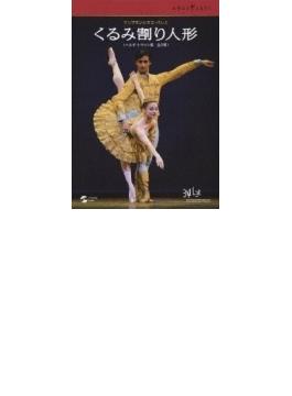 Nutcracker(Tchaikovsky): E.powell D.smith San Francisco Ballet