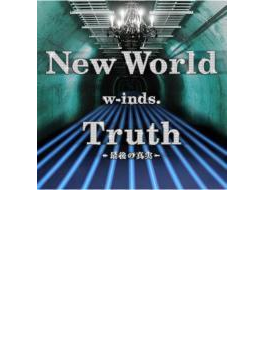 New World/Truth~最後の真実~