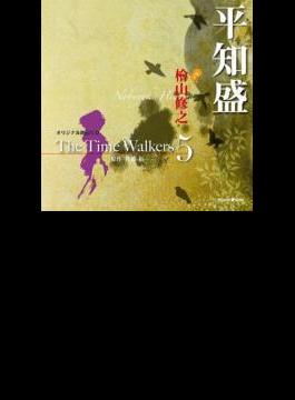 オリジナル朗読CD The Time Walkers 5 平知盛