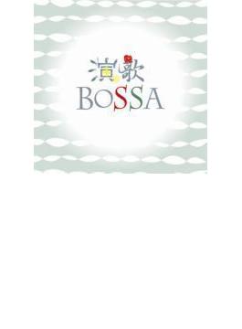 enka bossa -演歌ボッサ-