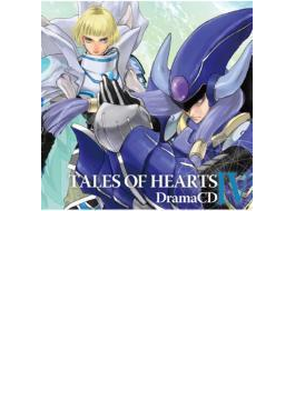 ニンテンドーDS『テイルズ オブ ハーツ』 ドラマCD IV「繋がる世界」