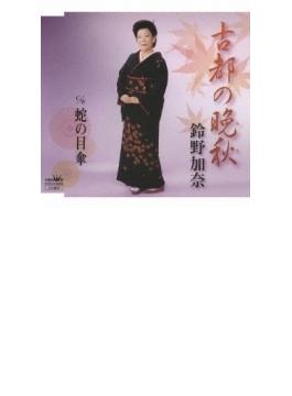 古都の晩秋/蛇の目傘