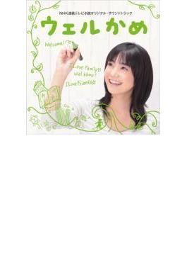 NHK連続テレビ小説 オリジナルサウンドトラック 『ウェルかめ』