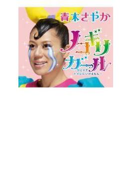 ノコギリガール~ひとりでトイレにいけるもん~ (+DVD)