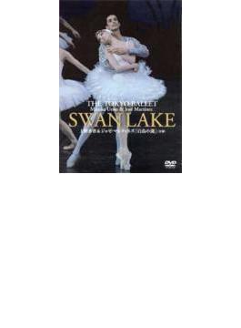 『白鳥の湖』 東京バレエ団、上野水香、マルティネズ(2006)