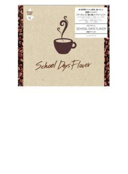 部屋カフェ#1 SCHOOL DAYS FLAVOR