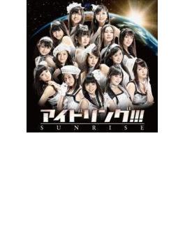 サンライズ 【スタンダードエディション CD+DVD 】