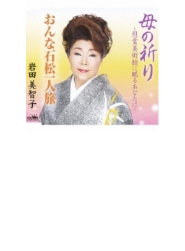 母の祈り-慰霊美術館に眠るあなたに-/おんな石松一人旅