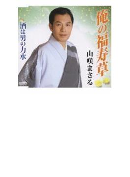 俺の福寿草/酒は男の力水