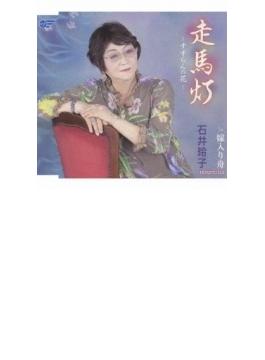 走馬灯-すずらんの花-/嫁入り舟