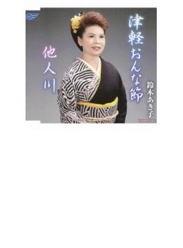 津軽おんな節/他人川