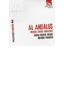 『アラブ=アンダルシアの音楽』 グレゴリオ・パニアグワ