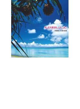 美しき沖縄音楽、この一枚で ~三線とギターによるベスト アコースティック・サウンド~