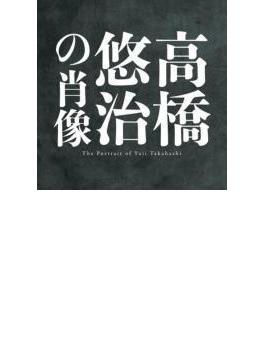 高橋悠治の肖像: 高橋悠治 及川夕美(P) 漆原啓子(Vn) 波多野睦美(Vo) 保田紀子(Org)