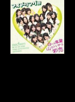 目には青葉 山ホトトギス 初恋 【初回限定版A】(+dvd)(Ltd)(A)