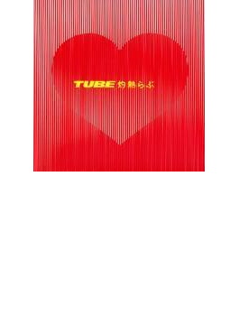 灼熱らぶ【CDマキシ】/TUBE [AIC...