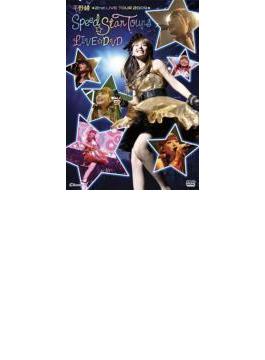 平野 綾 2nd LIVE TOUR 2009『スピード☆スターツアーズ』LIVE DVD