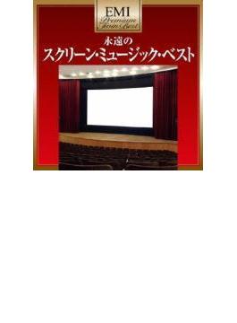 EMI プレミアム・ツイン・ベスト・シリーズ::スクリーン・ミュージック・ベスト