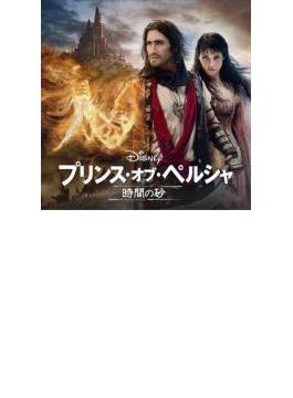 プリンス・オブ・ペルシャ/時間の砂 オリジナル・サウンドトラック