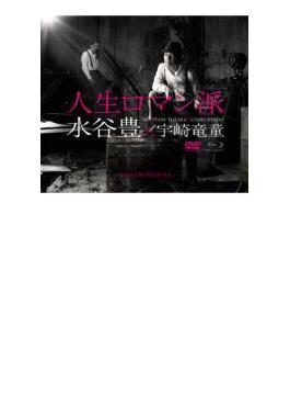 人生ロマン派 コンセプトアルバム (+CDM)(+DVD)