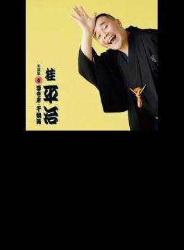 桂平治 4::浮世床/干物箱