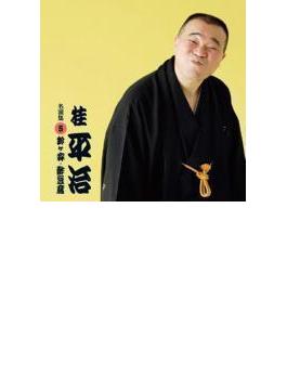 桂平治 5::鈴ヶ森/酢豆腐