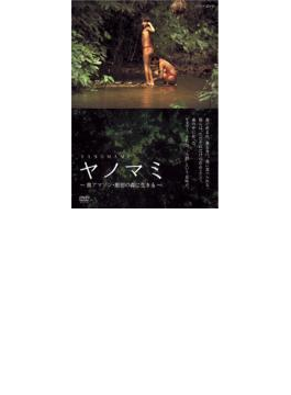 NHK-DVD:: ヤノマミ ~奥アマゾン 原初の森に生きる~[劇場版]