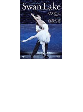 『白鳥の湖』 マーフィー振付、オーストラリア・バレエ団、イーストー、カラン、他(2008)